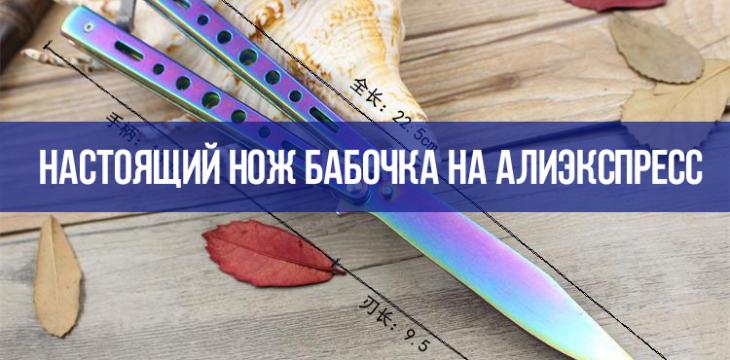 Настоящий нож бабочка на Алиэкспресс