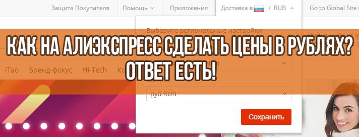 Как на Алиэкспресс сделать цены в рублях? Ответ есть!