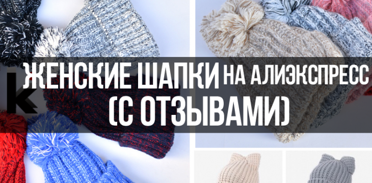 Женские шапки на Алиэкспресс (c отзывами)
