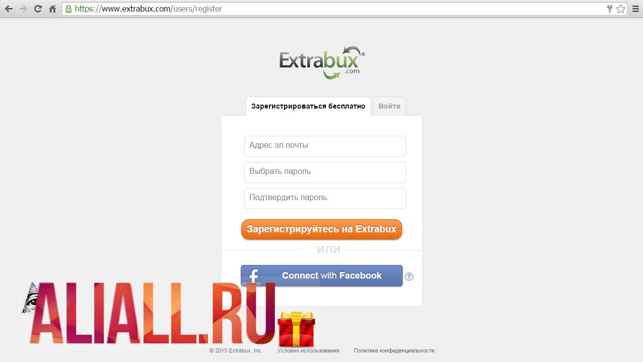 регистрация экстрабакс