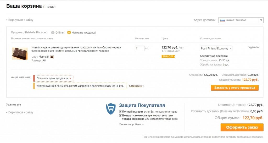 Как Заказать На Алиэкспресс Пошаговая Инструкция На Русском С Телефона - фото 10