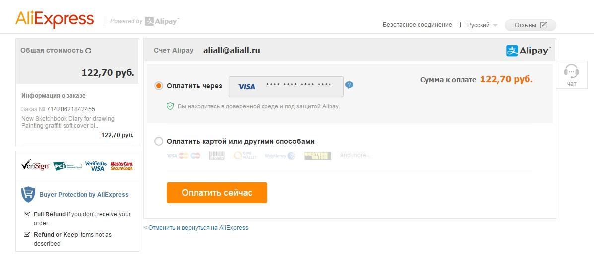 Как сделать заказ на русском алиэкспресс