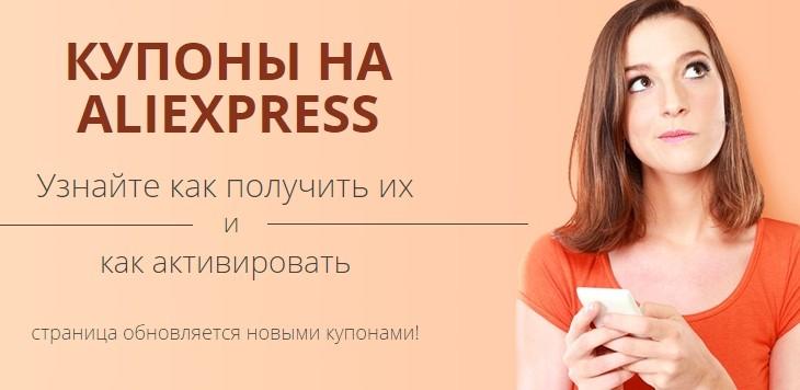 Свежие купоны на Aliexpress.com