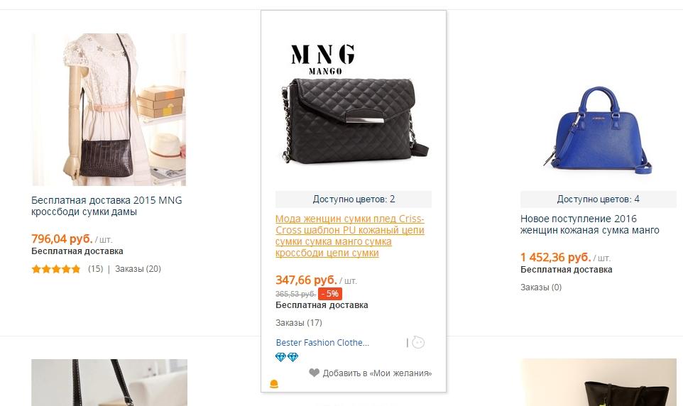 Как найти копии брендов сумок на алиэкспресс