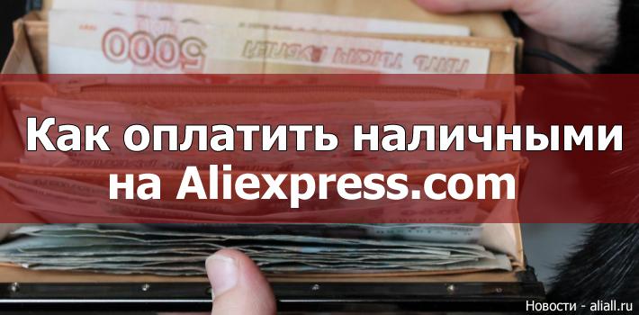 Оплата наличными станет доступной на Алиэкспресс com