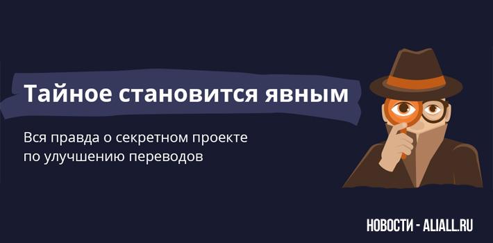 Секретный проект по улучшению переводов названия на Алиэкспресс — Что это?