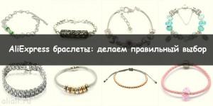 aliexpress браслеты