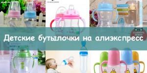 детские бутылочки на aliexpress