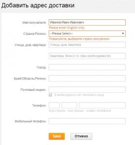 добавление адреса доставки