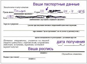 извещение почта россии алиэкспресс