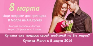 восьмое марта 8 марта алиэкспресс молл