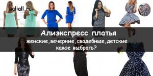 платье алиэкспресс какое выбрать