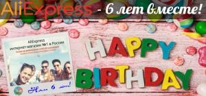 день рождения алиэкспресс 6 лет вместе