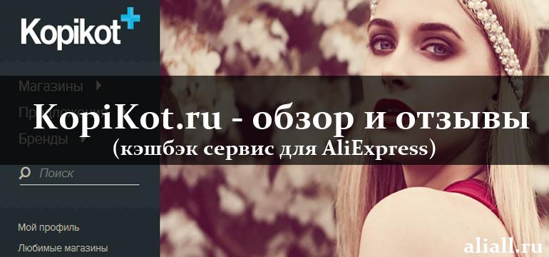 KopiKot.ru (Копикот ру) — обзор и отзывы о кэшбэк сервисе