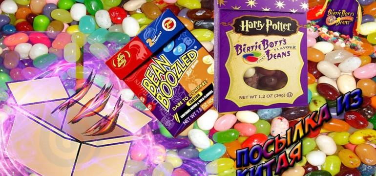 Bertie Bott's Every Flavor Beans конфеты из Гарри Поттера на Алиэкспресс