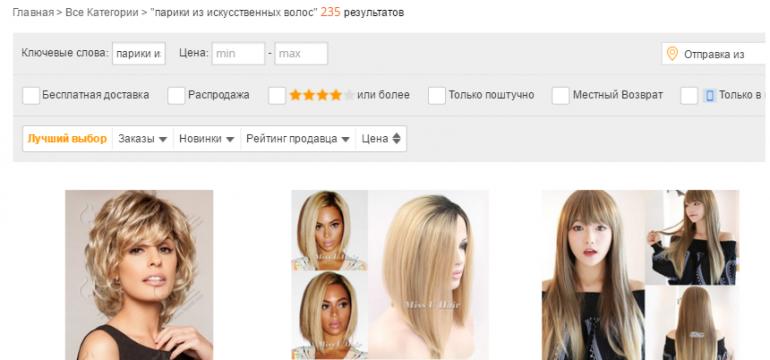 Искусственные волосы на алиэкспресс: виды, как выбрать