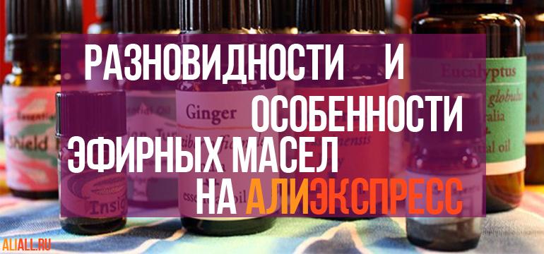 Разновидности эфирных масел на алиэкспресс