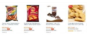 китайские чипсы на алиэкспресс с бесплатной доставкой