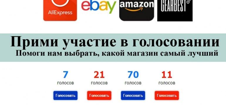 Какой интернет магазин самый выгодный? AliExpress,eBay,Amazon,GearBest. Помоги выбрать!