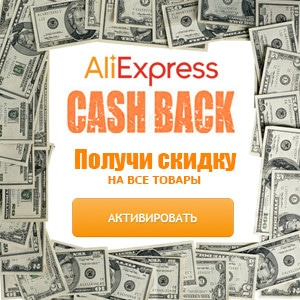 extrabux.com кэшбэк алиэкспресс