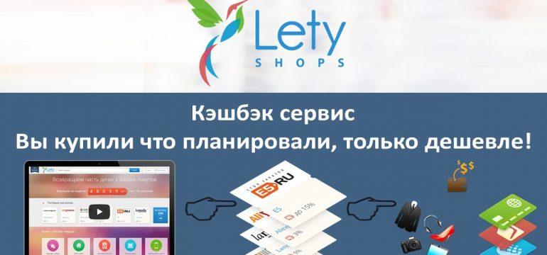 Кэшбэк сервис LetyShops — независимый обзор и отзывы