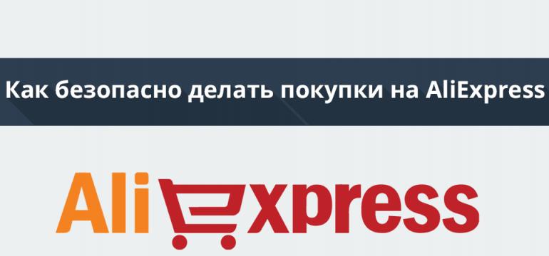Безопасно ли совершать покупки на Алиэкспресс? 7 правил защиты от мошенников на AliExpress
