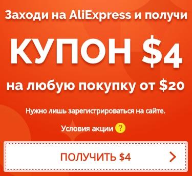 akciya-aliyekspress-kupon-4-dollara