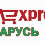 Алиэкспресс в Беларуси - Каталог товаров на русском языке