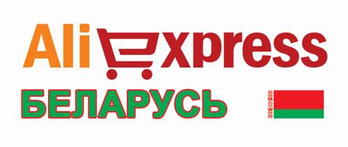 Алиэкспресс в беларуси на русском языке каталог