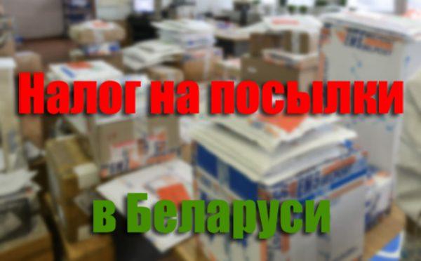 nalog-na-posylki-v-belarus