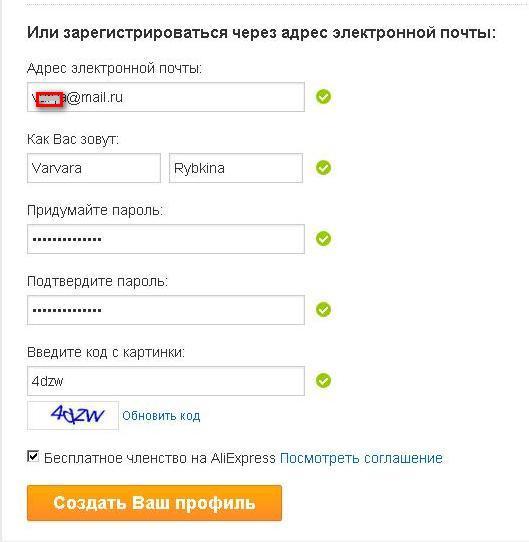 По сути регистрация везде одинаковая, даже если устарел скриншот.