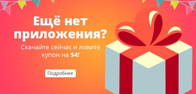 Купон 4$ при установке приложения от Алиэкспресс
