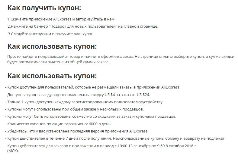 usloviya-akcii-na-kupon-v-4-dollara-ot-al