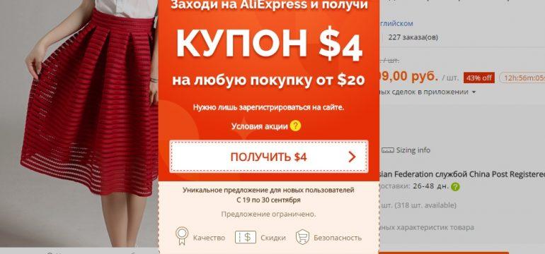 Заходи на AliExpress и получи купон Акция*