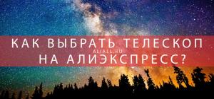 Как выбрать телескоп на алиэкспресс