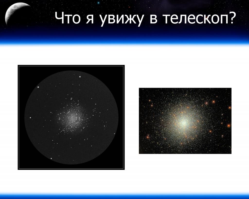 что я увижу через телескоп