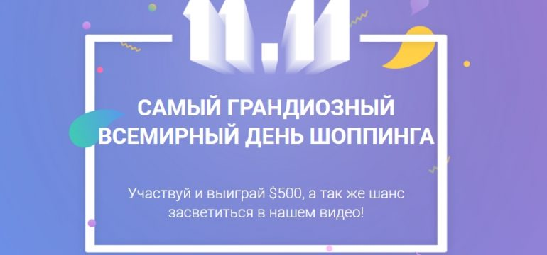 Конкурс от AliExpress ко дню всемирного шоппинга 11.11.2016