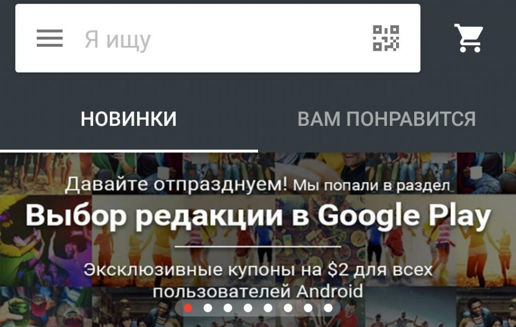 AliExpress выбор редакции google play