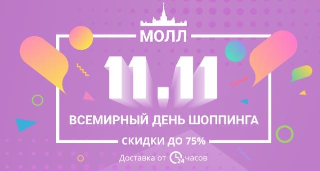 молл распродажа 11.11