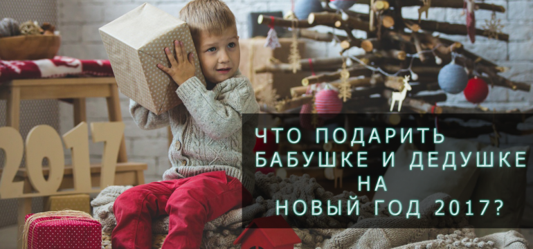 Что подарить бабушке и дедушке на новый год 2017? Подборка лучших подарков с Алиэкспресс