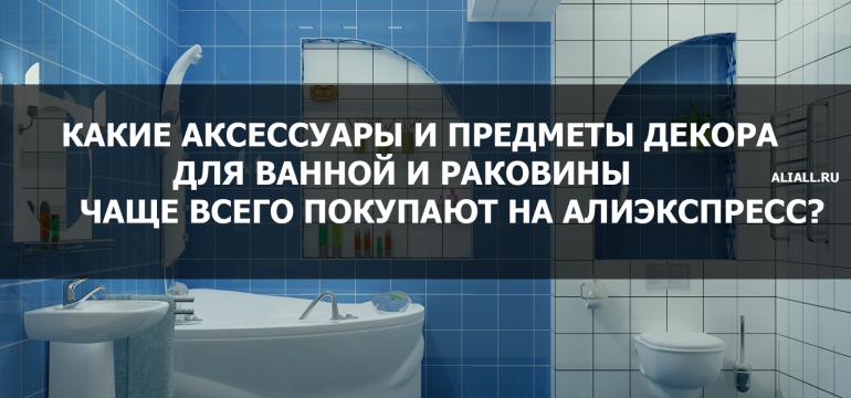 Какие аксессуары и предметы декора для ванной комнаты чаще всего покупают на Алиэкспресс — ТОП 15 товаров