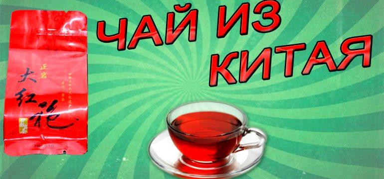 Как выбрать хороший чай на алиэкспресс