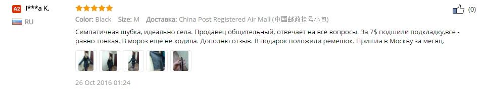 Пользователи часто оставляют отзывы к шубам на AliExpress