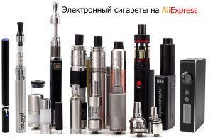 электронные сигареты на Алиэкспресс