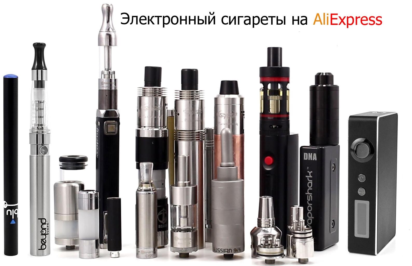 Купить жидкость электронный сигареты на алиэкспресс электронные сигареты в витебске купить