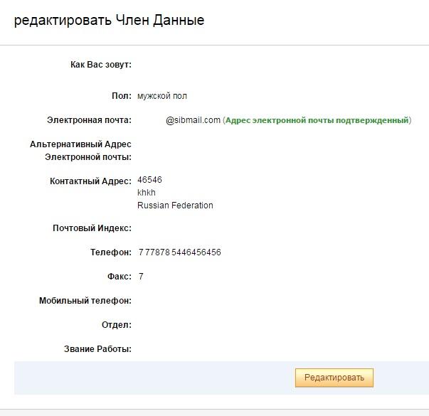 Новый адресс электронной почты