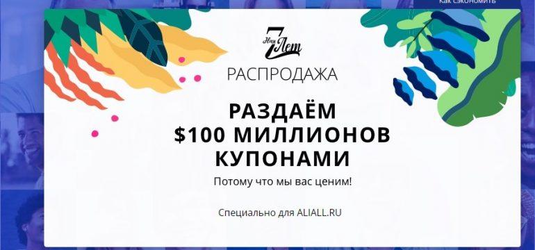 Распродажа на Алиэкспресс — 7 лет интернет магазину!
