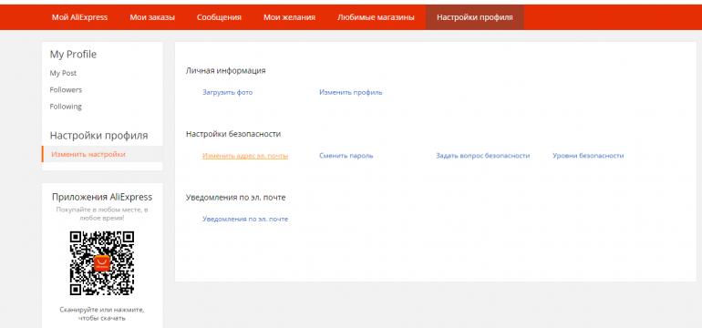 Изменение электронной почты на AliExpress