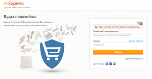 неправильный логин и пароль на AliEpxress
