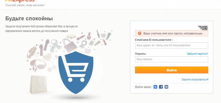 Как восстановить пароль на AliExpress